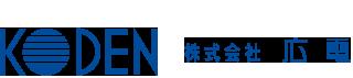 株式会社 広電