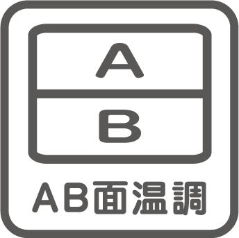 AB面温調