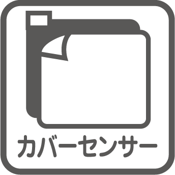 カバーセンサー