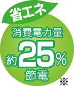 省エネ25%