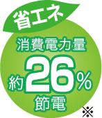 省エネ26%