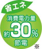 省エネ30%