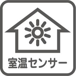 室温センサー