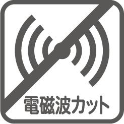 電磁波カット